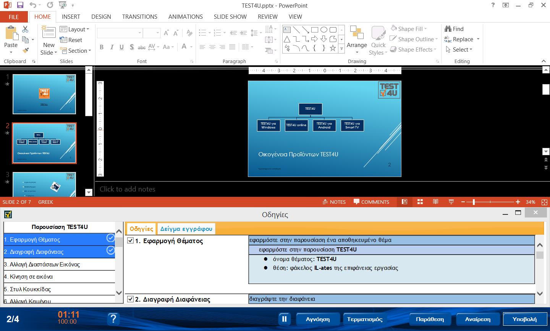77-422 Microsoft Office Specialist Powerpoint Core 2013-Greek version