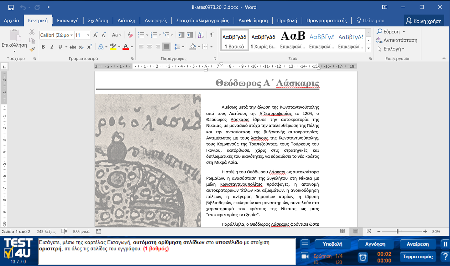 TEST4U Microsoft Word 365, 2019, 2016, 2013, 2010, 2007, 2003 Greek version
