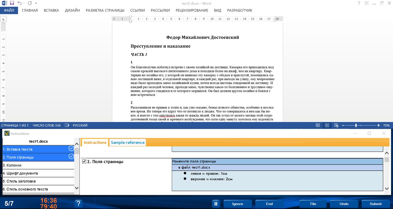 microsoft word 2013 exercises